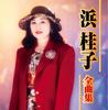 浜桂子ベストアルバム