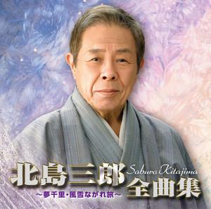 北島三郎全曲集 ~夢千里・風雪ながれ旅~