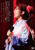 3rd.コンサート~笑顔・心・感謝で繋ぐ・・・至福の2日間~ 【DVD】