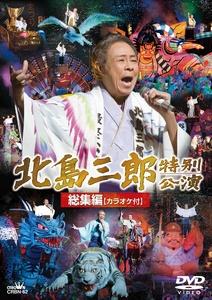 北島三郎劇場公演総集編 カラオケ付