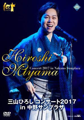 三山ひろし コンサート2017 in 中野サンプラザ