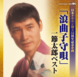 「浪曲子守唄」一節太郎ベスト (日本クラウン創立55周年記念企画)