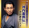 「河内遊侠伝」津田耕治ベスト (日本クラウン創立55周年記念企画)