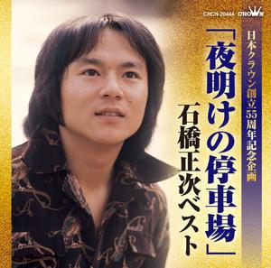 「夜明けの停車場」石橋正次ベスト (日本クラウン創立55周年記念企画)