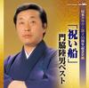 「祝い船」門脇陸男ベスト (日本クラウン創立55周年記念企画)