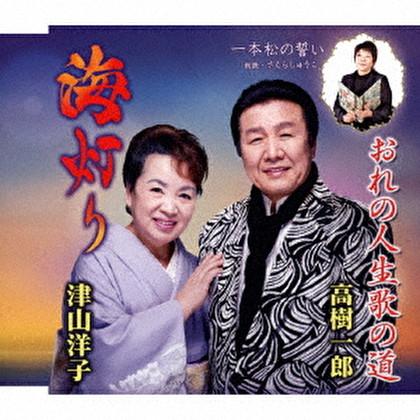 海灯り/俺の人生歌の道/一本松の誓い
