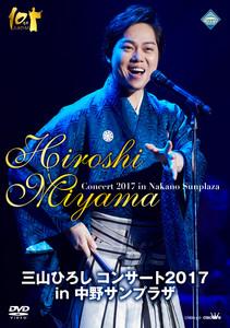 【特典付きセット】「三山ひろし コンサート2017 in 中野サンプラザ」「いごっそ魂」タイプA・タイプB<カセット>