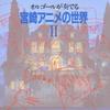 オルゴールが奏でる 宮崎アニメの世界Ⅱ