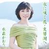 水に咲く花・支笏湖へ【タイプA】C/W 宗谷本線 比布駅