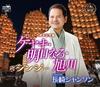 ケヤキ・明日なろ・旭川/長崎シャンソン