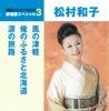 風の津軽/俺のふるさと北海道/涙の旅路