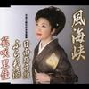 風海峡/日南路音頭/ふられ酒