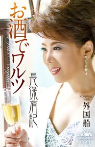 お酒でワルツ/外国船