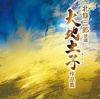 北島三郎歌唱「大地土子(だいちとこ)作品集」