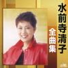 水前寺清子全曲集 三百六十五歩のマーチ/春雷