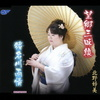 望郷三味線/猪名川雨情