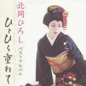 北岡ひろし ベストアルバム~ひとひら重ねて~