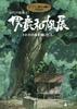 ジブリの絵職人 男鹿和雄展 トトロの森を描いた人。