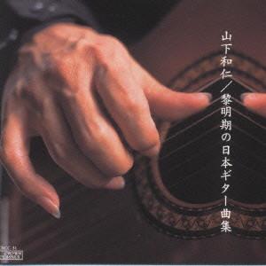 黎明期の日本ギター名曲集