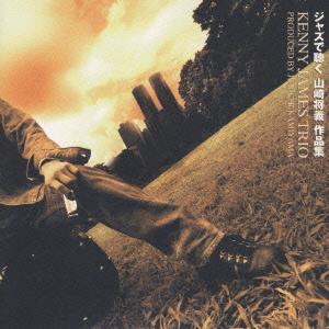 ジャズで聴く山崎将義作品集