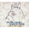 スタジオジブリ ソングス+ONE~オルゴール・メロディーズ2000~