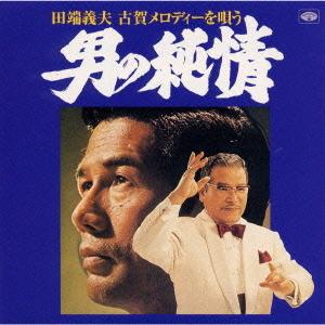 田端義夫 古賀メロディーを唄う~男の純情