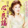 日本歌遺産 心・民謡