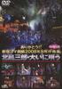 ありがとう!!新宿コマ劇場 2008年9月千穐楽 北島三郎・大いに唄う