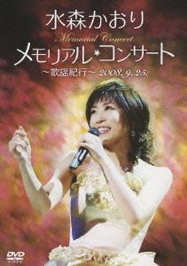 メモリアル★コンサート~歌謡紀行~2008.9.25.