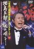 「北島三郎特別公演」オンステージ 14 北島三郎、魂の唄を…