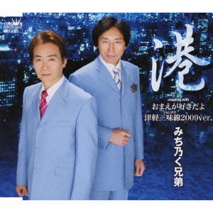 港/おまえが好きだよ/津軽三味線2009ver.