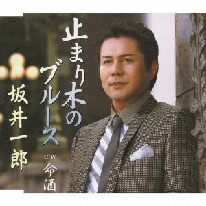 止まり木のブルース/命酒