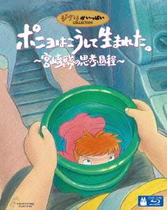 ポニョはこうして生まれた。 ~宮崎駿の思考過程~