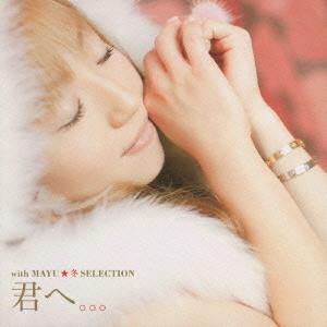 君へ。。。 with MAYU☆冬SELECTION