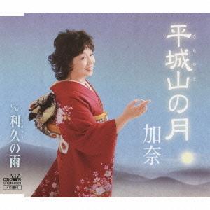 平城山の月/利休の雨