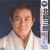 芸道40周年記念アルバム ツインパック