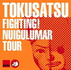 FIGHTING!NUIGULUMAR TOUR