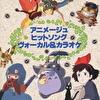 アニメージュ・ヒットソング/ヴォーカル&カラオケ
