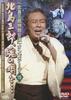 「北島三郎特別公演」オンステージ 15 北島三郎、魂の唄を…
