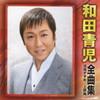 和田青児 全曲集 酒場すずめ/上野発