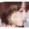 焼酎の唄 c/w3気音頭(元気・陽気・勇気)/好きやねん大阪