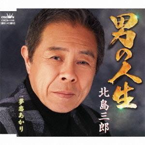 男の人生/夢恋あかり