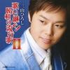 歌い継ぐ!昭和の流行歌 Ⅱ