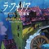 『ラ・フォリア』ヴィヴァルディ/久石譲 編 「パン種とタマゴ姫」サウンドトラック