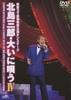 新宿コマ劇場特別公演オンステージ 北島三郎・大いに唄う Ⅳ