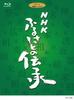 NHK ふるさとの伝承 ブルーレイディスクBOX