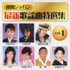 徳間ジャパン最新歌謡曲特選集 vol.1