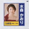 水森かおり全曲集 2002~2003