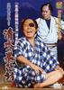 芸道五十周年記念「北島三郎特別公演」博多座 次郎長外伝より 清水の暴れん坊
