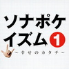 ソナポケイズム 1 ~幸せのカタチ~ SP price